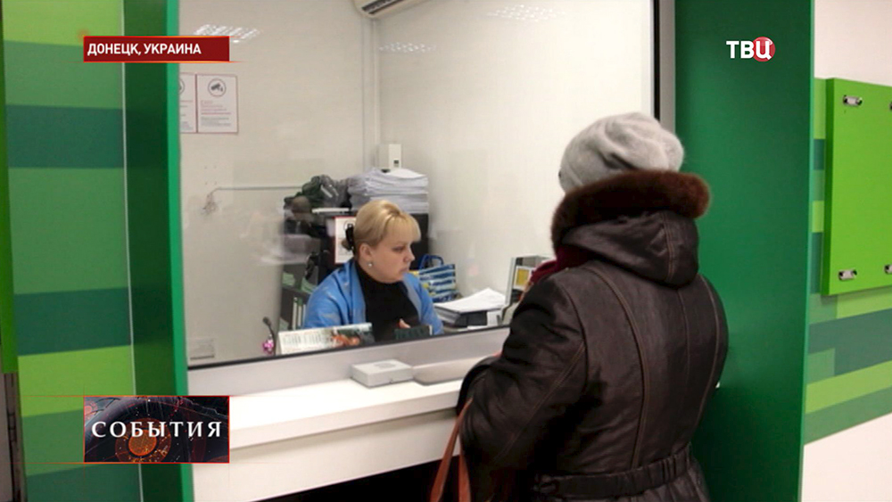 Социальные выплаты в Донецке