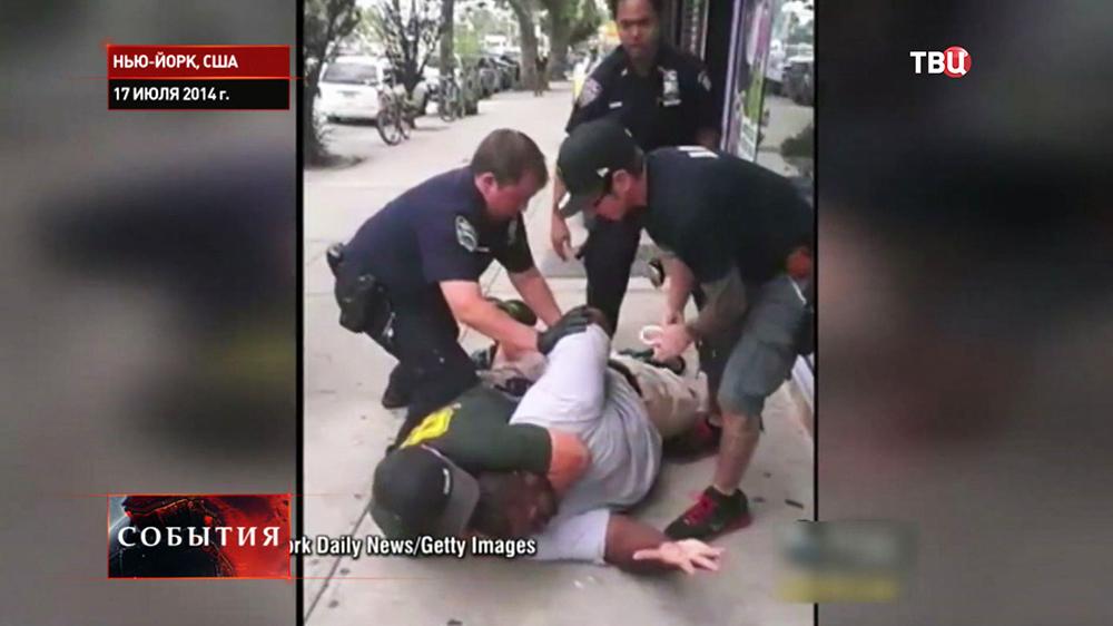 Полиция Нью-Йорка проводит задержание Эрика Гарнера