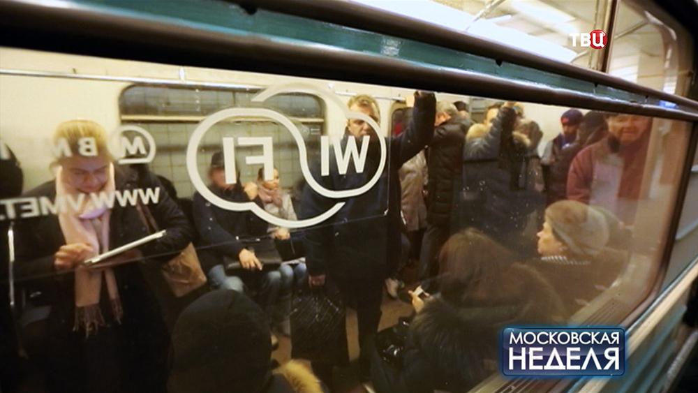 Wi-Fi в московском метро