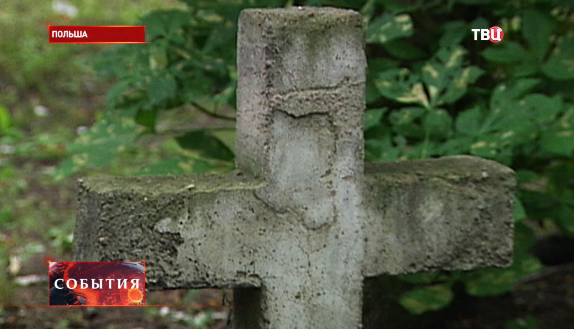 Захоронение в Польше