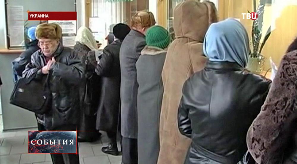 Старики в очереди за пенсией на Украине