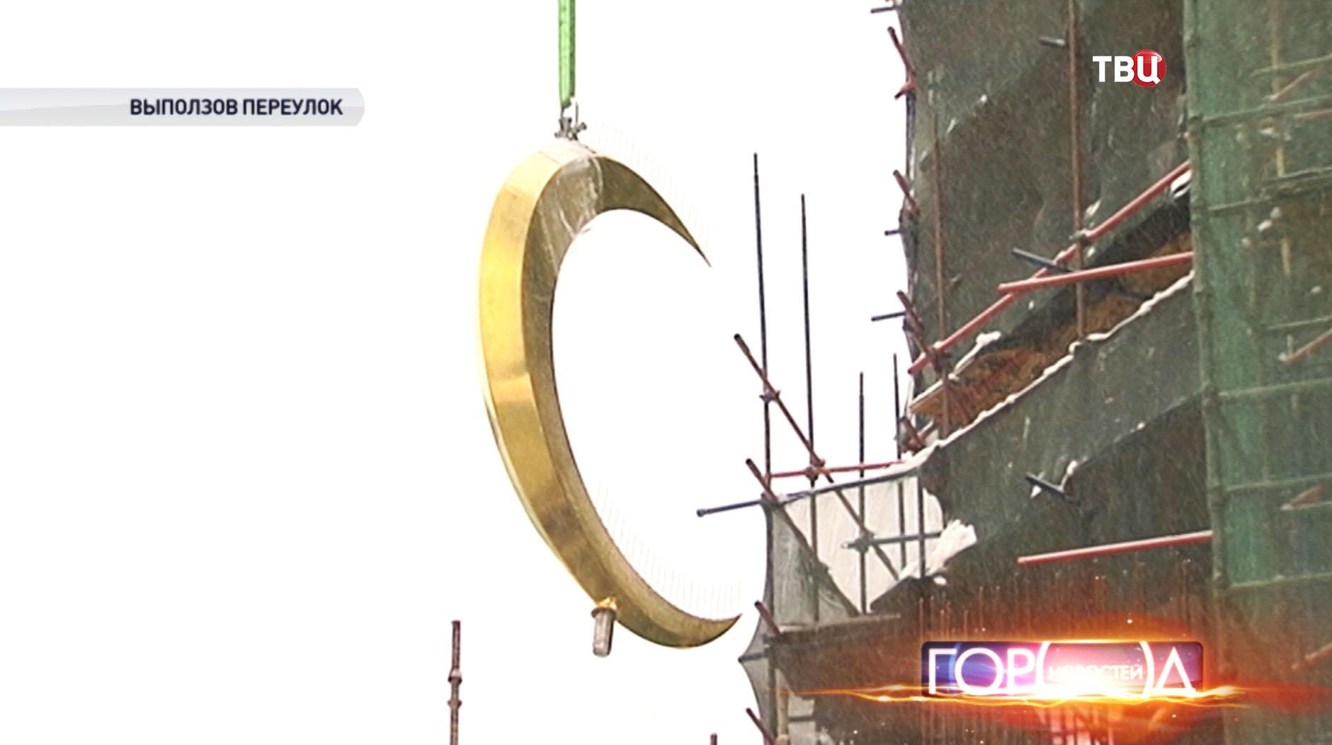 Возведение полумесяца на минарет Московской соборной мечети