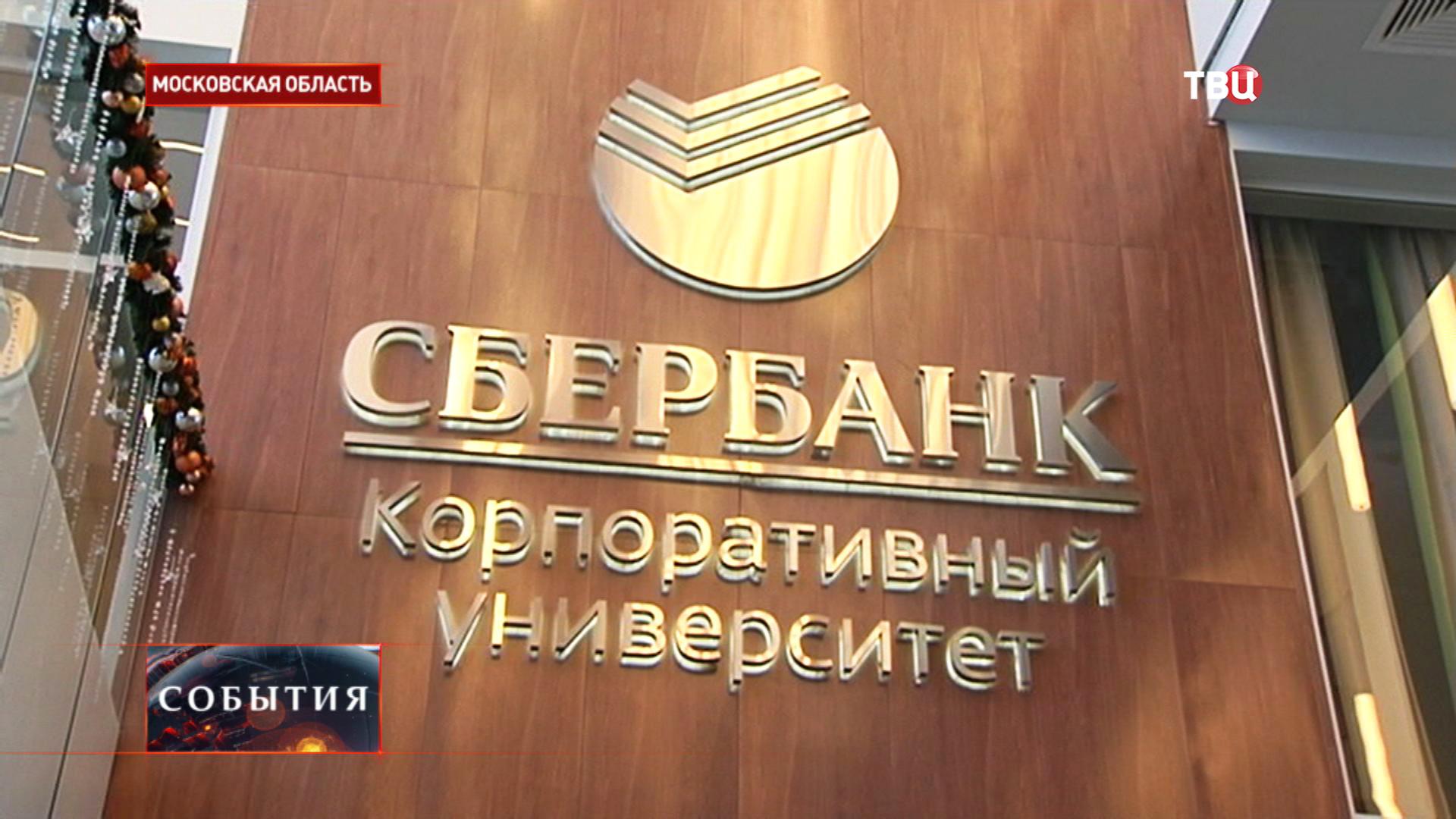 Открытие корпоративного университета Сбербанка