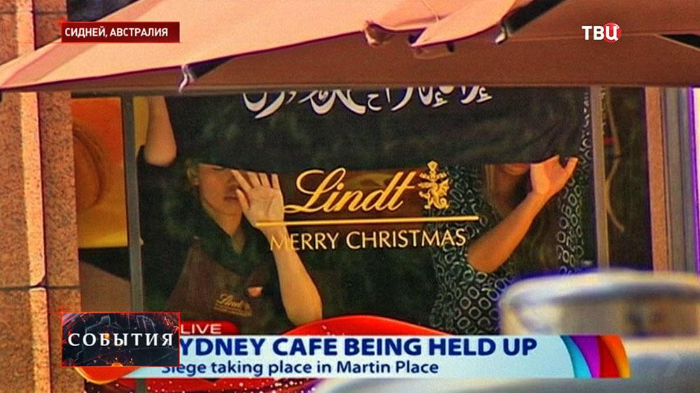 Захваченные террористом заложники в Сиднее