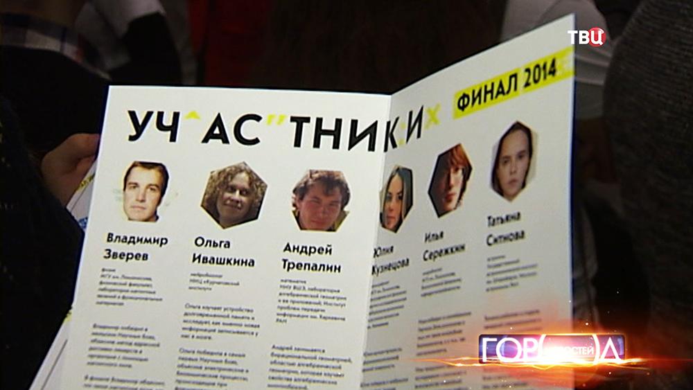 Участники финала научных поединков