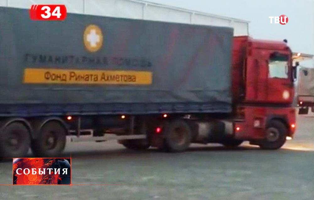 Гуманитарные конвои от фонда олигарха Рината Ахметова