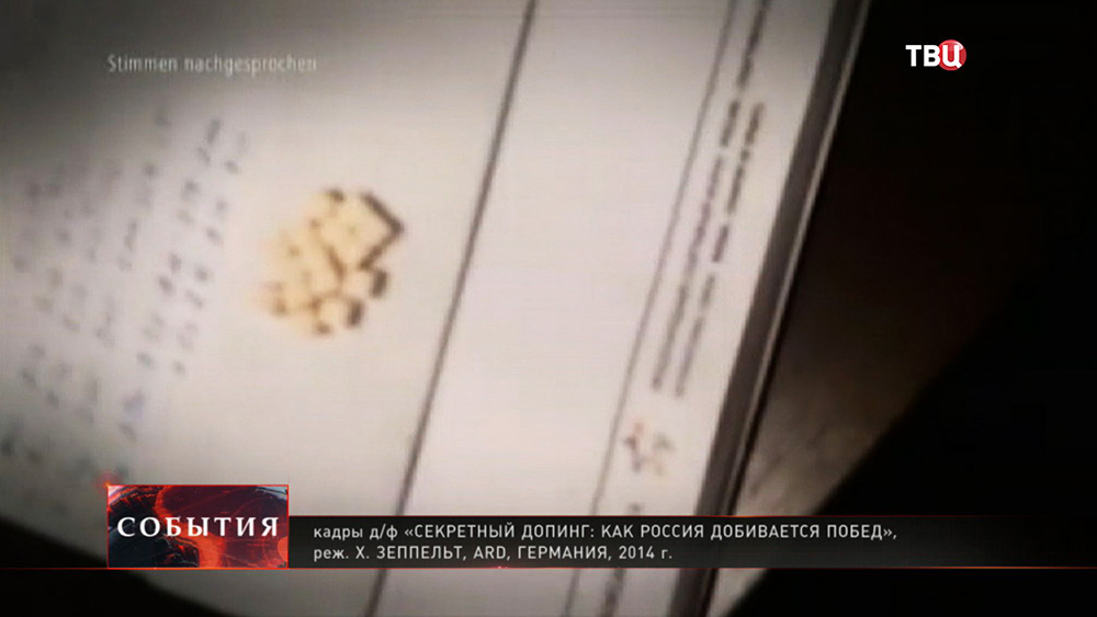 """Кадры из фильма """"Секретный допинг"""""""