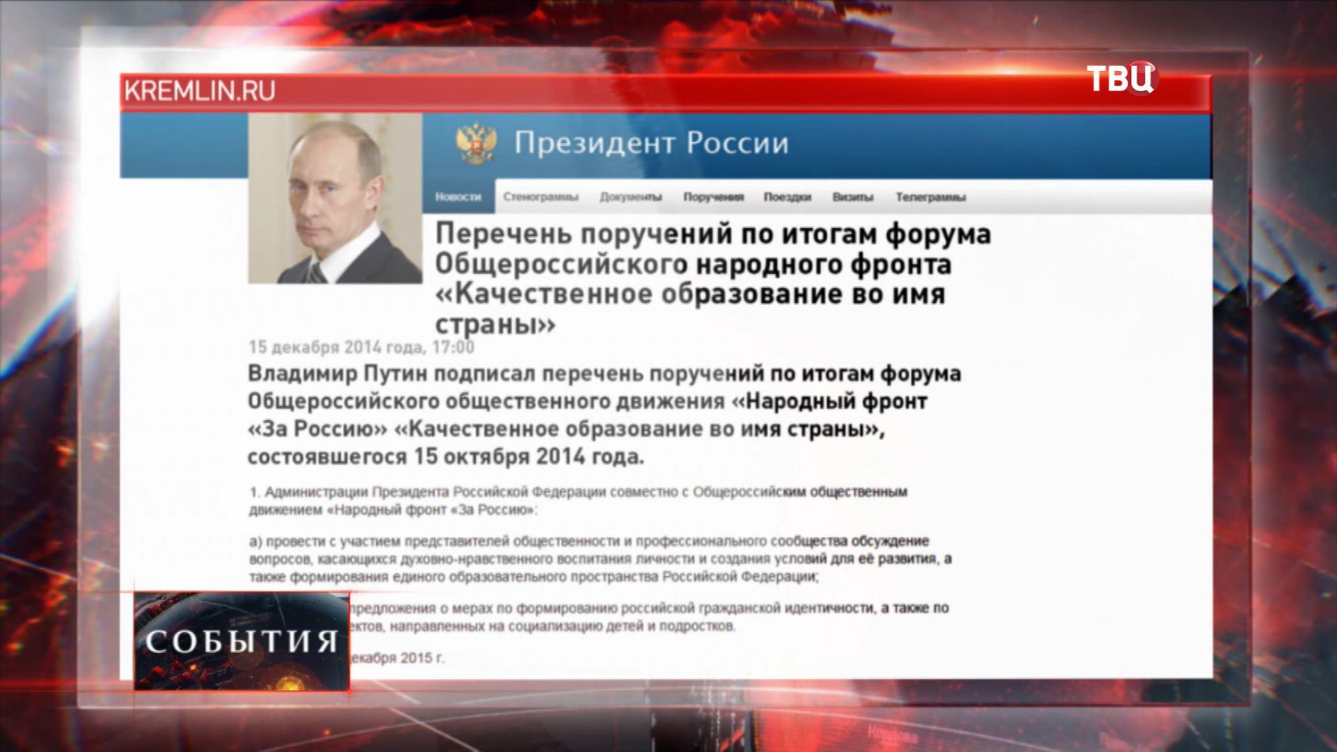 Поручение президента России Владимира Путина кабинету министров