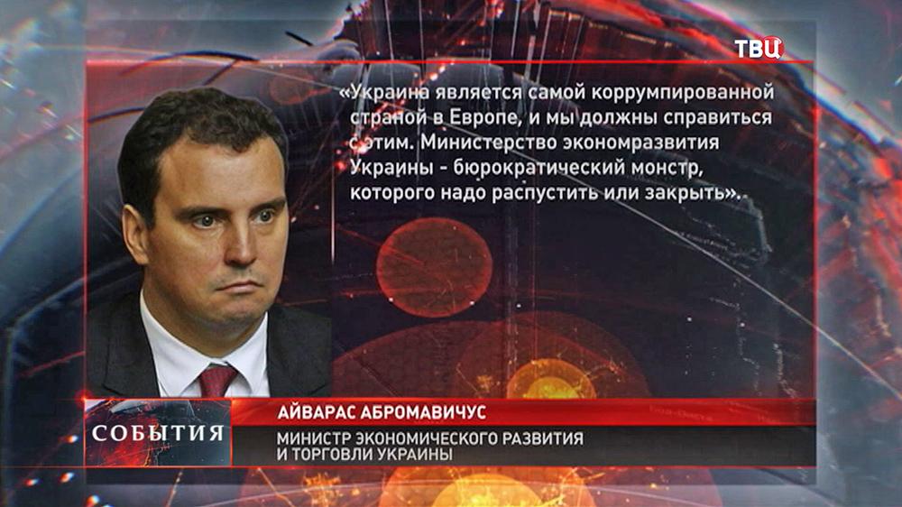 Заявление министра экономического развития и торговли Украины Айвараса Абромавичуса