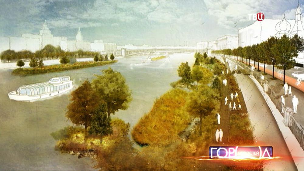 Проект развития набережных реки Москвы
