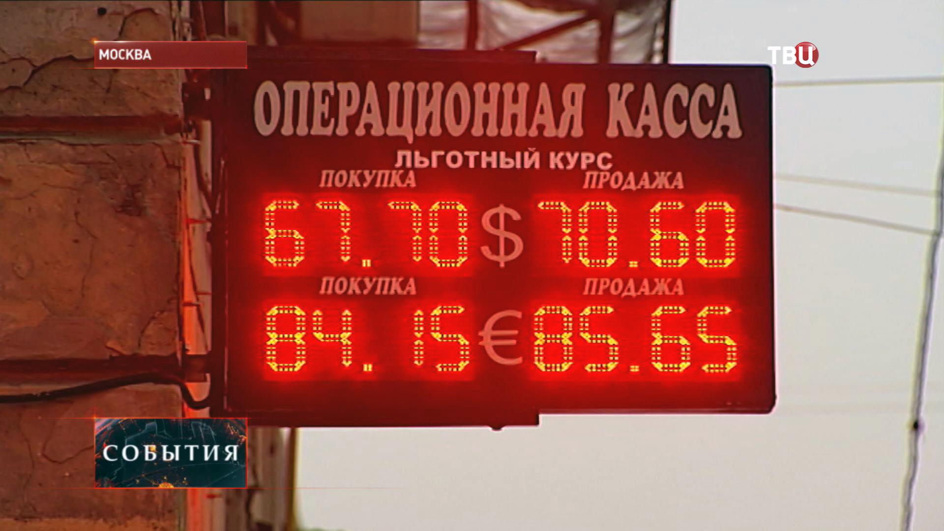 Информационное табло одного из банков Москвы