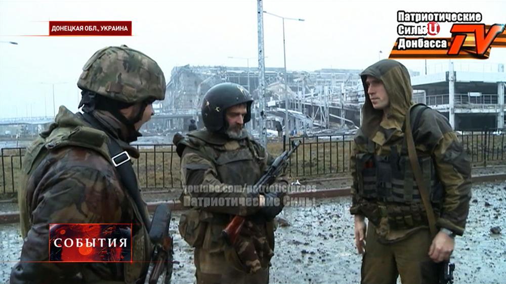 Народные ополченцы Новороссии возле разрушенного Донецкого аэропорта