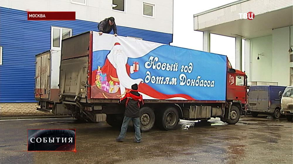 Грузовики с новогодними подарками для детей Донбасса