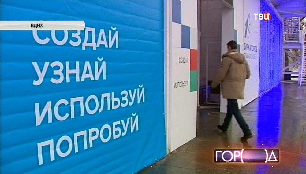 """""""Биржа торгов"""" на ВДНХ"""