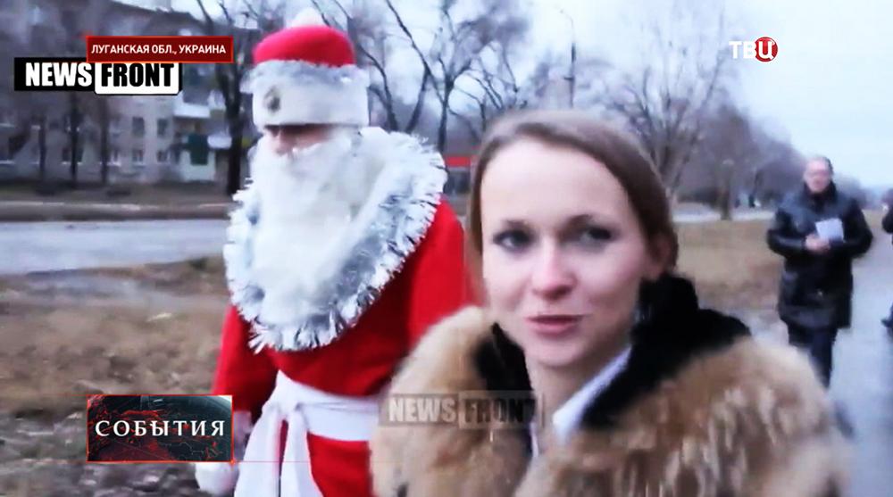 Волонтеры и Дед Мороз поздравляют детей Луганска