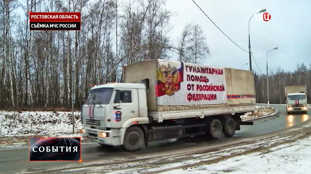Гуманитарный конвой для юго-востока Украины