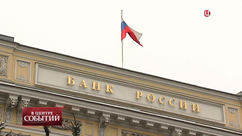 bank-rossiya