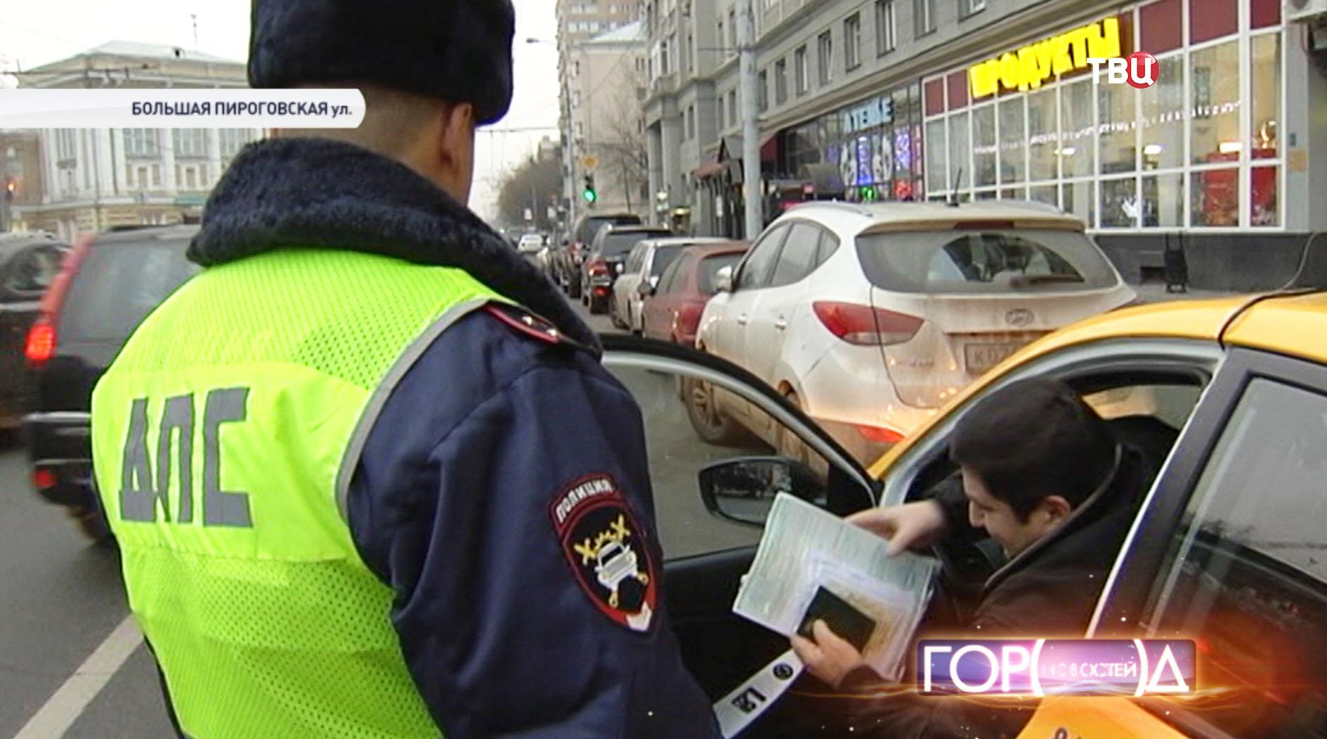 Проверка документов у автомобилиста