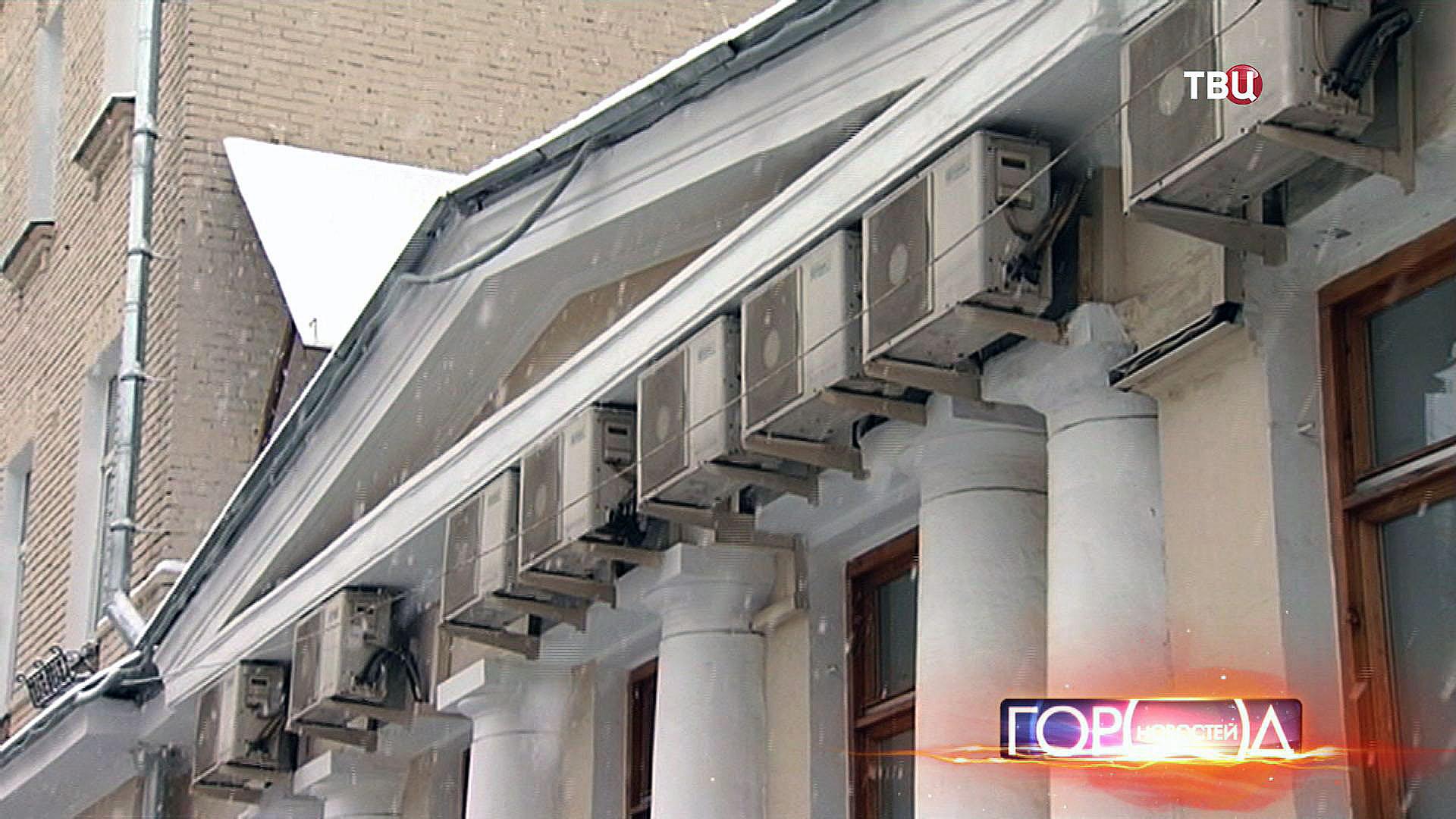 Кондиционеры на фасаде здания