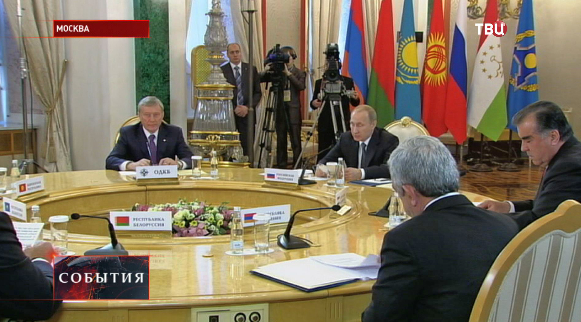 Заседание саммита Организации Договора коллективной безопасности