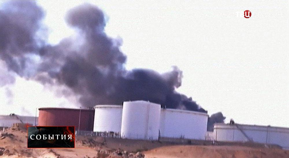 Пожар на нефтехранилище в Ливии