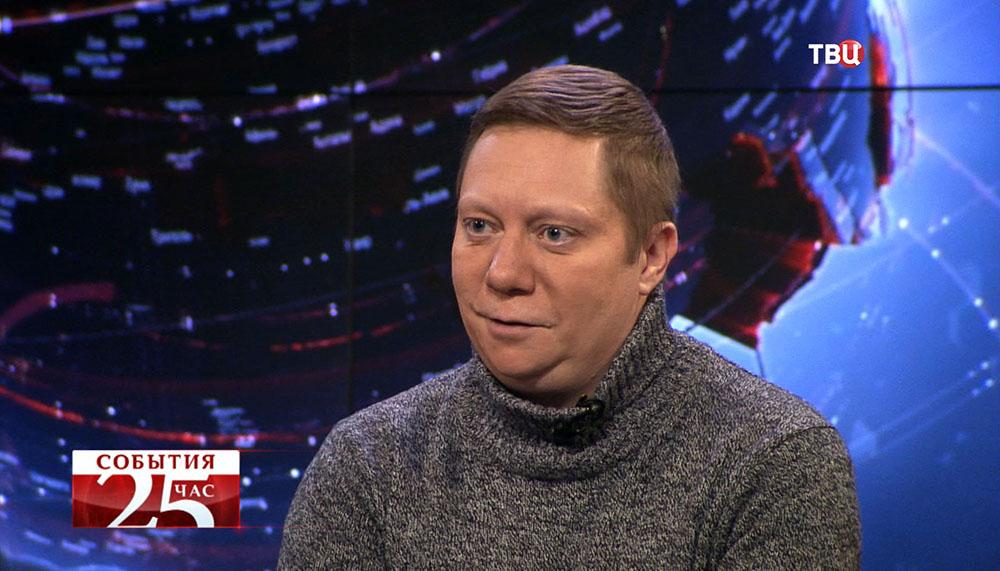 Политолог Кирилл Бенедиктов