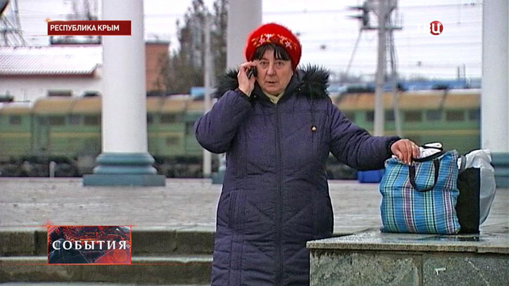 Женщина на вокзале в Симферополе