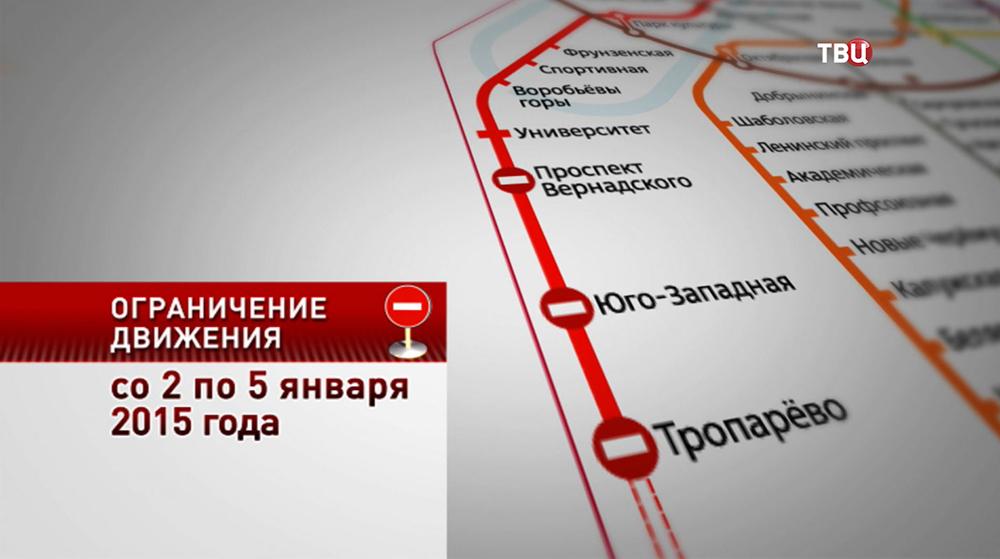 """Ограничение движения по участку """"красной"""" ветки метро"""