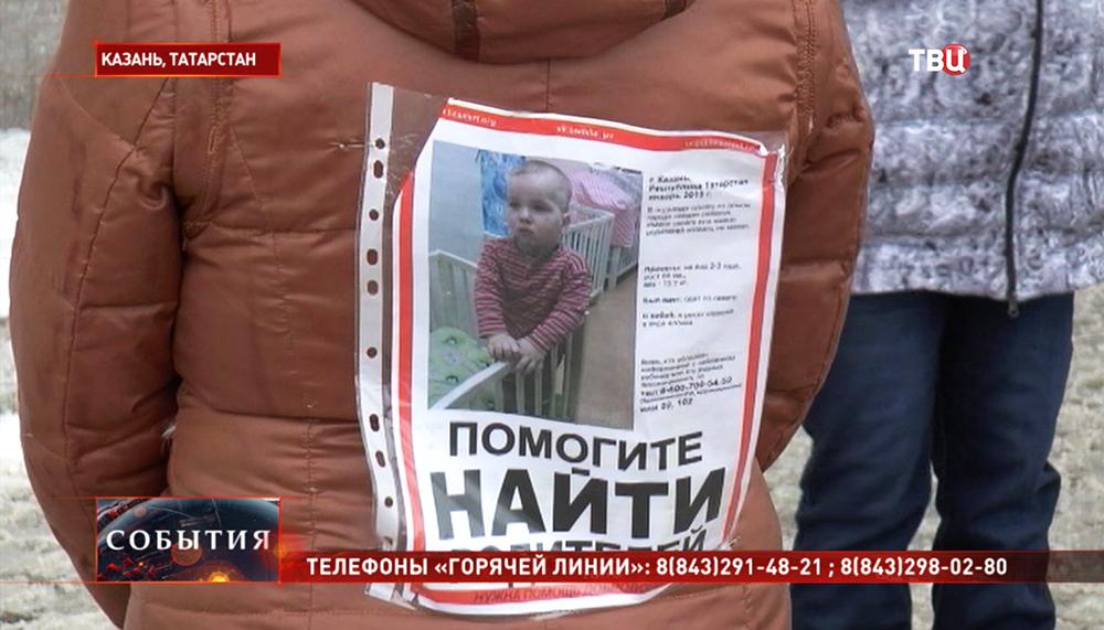 Розыск родителей мальчика в Казани