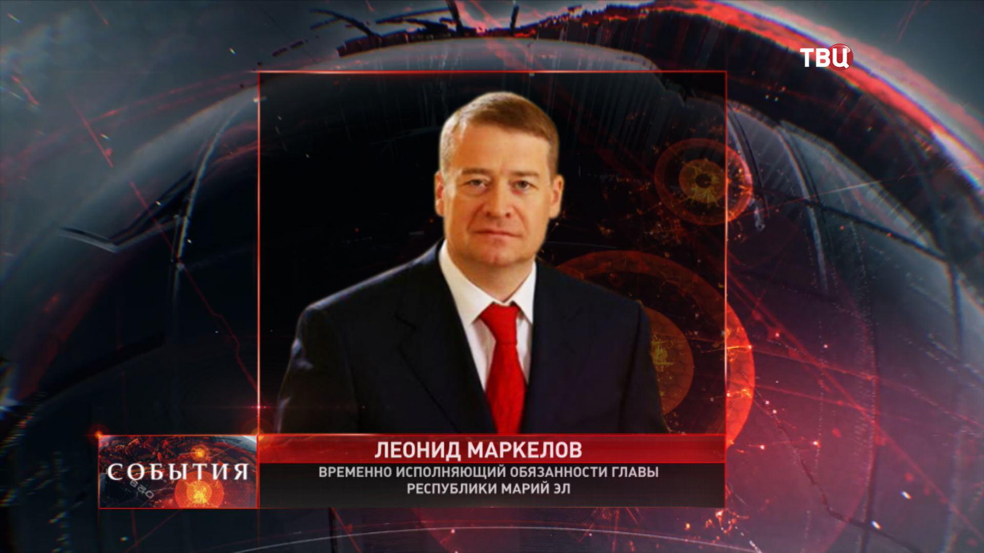 Леонид Маркелов, временно исполняющий обязанности главы республики Марий Эл
