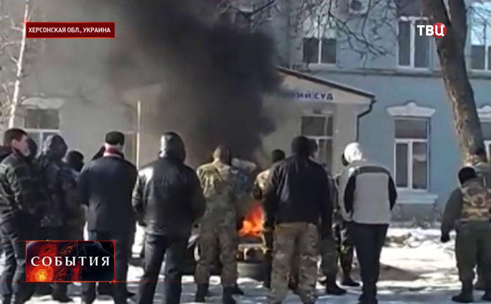 Беспорядки в Херсонской области