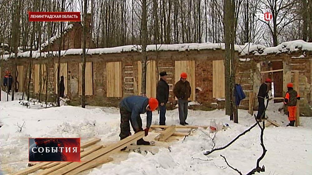 Работы по консервации Ропшинского дворца под Санкт-Петербургом