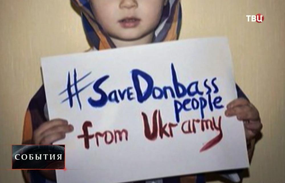 Хештег о спасение людей Донбасса