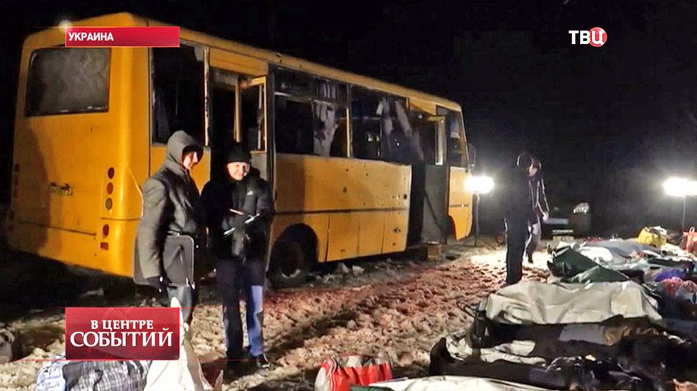 Следственные действия на месте обстрела автобуса под Волновахой