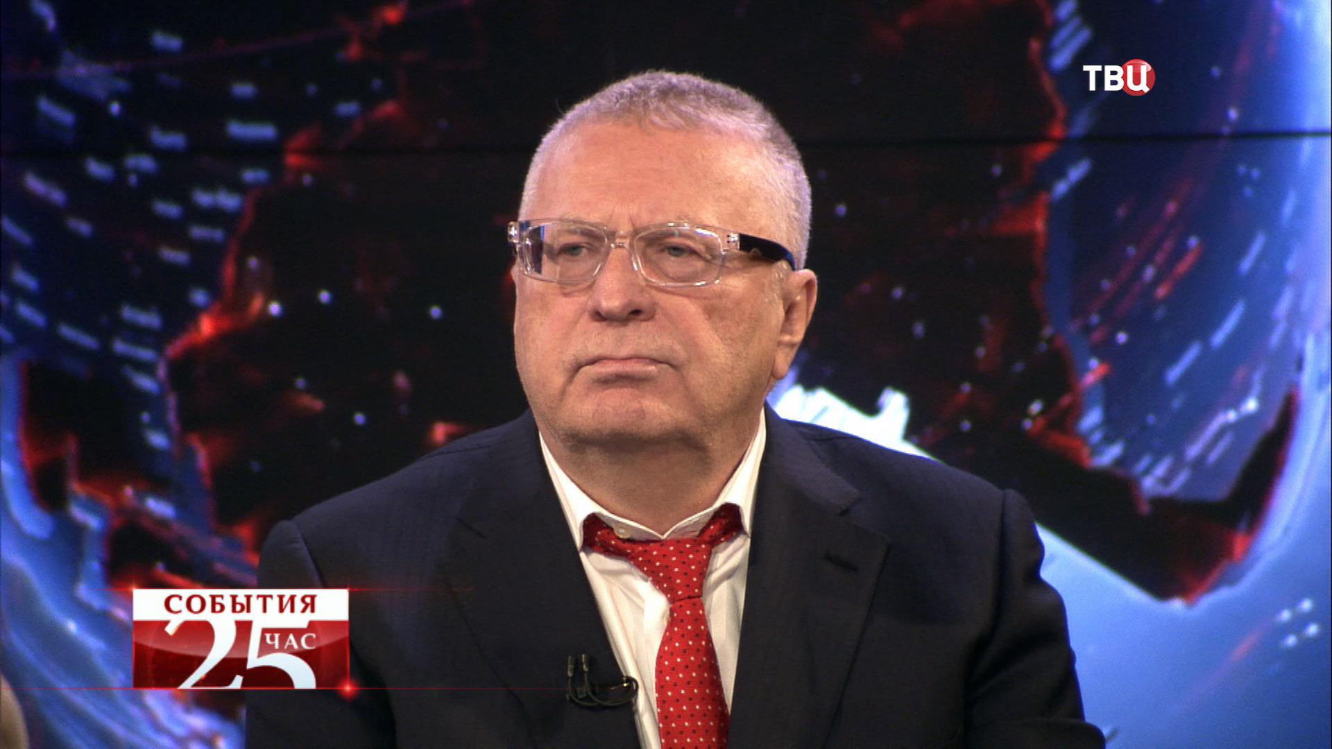 Владимир Жириновский, руководитель фракции ЛДПР в Госдуме