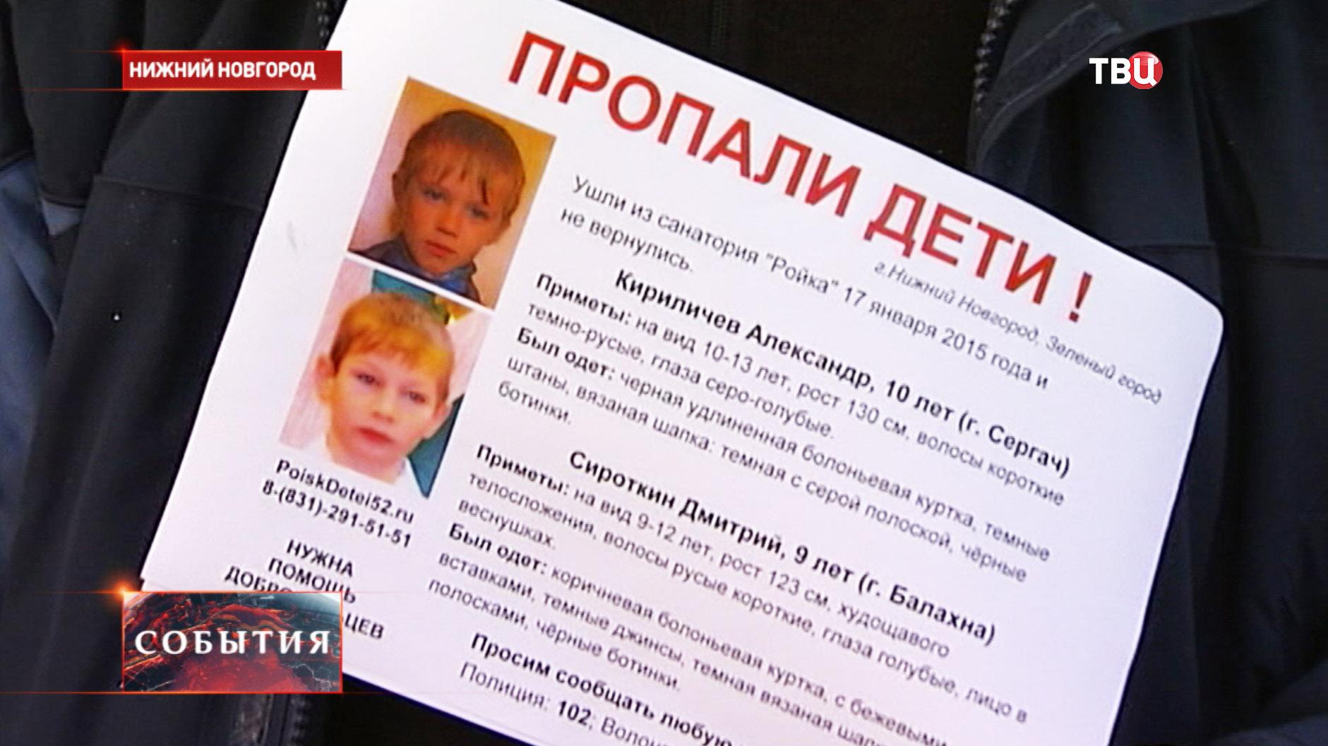 Розыск пропавших детей в Нижнем Новгороде