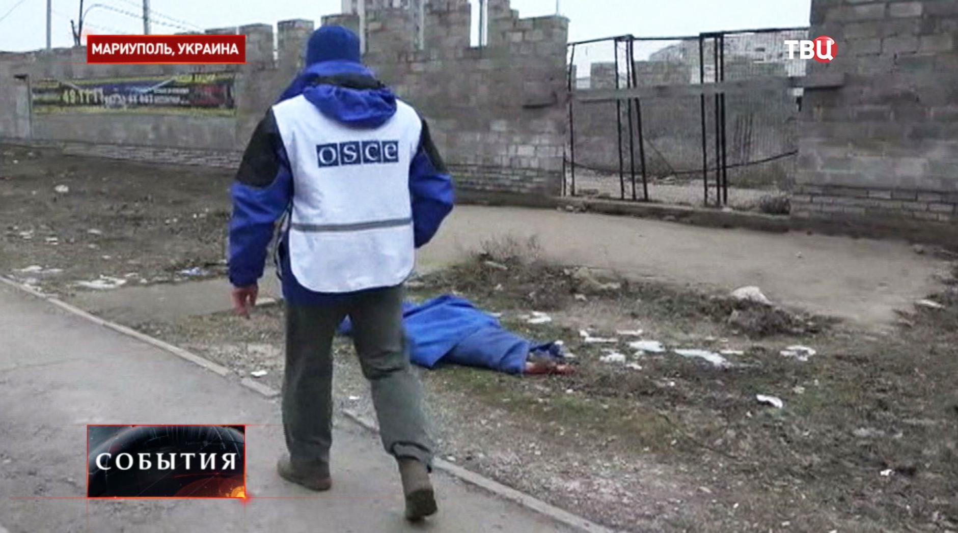 Представитель ОБСЕ в Мариуполе