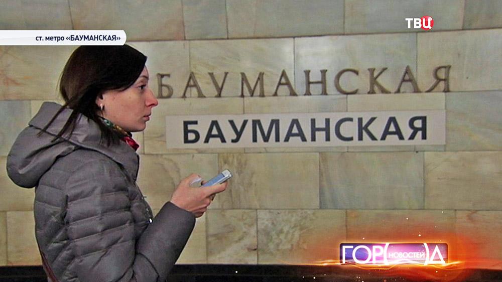 """Пассажиры метро на станции """"Бауманская"""""""