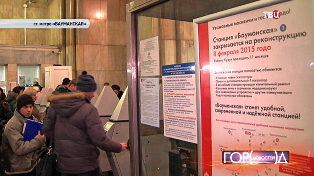 """Закрытие станции метро """"Бауманская"""""""