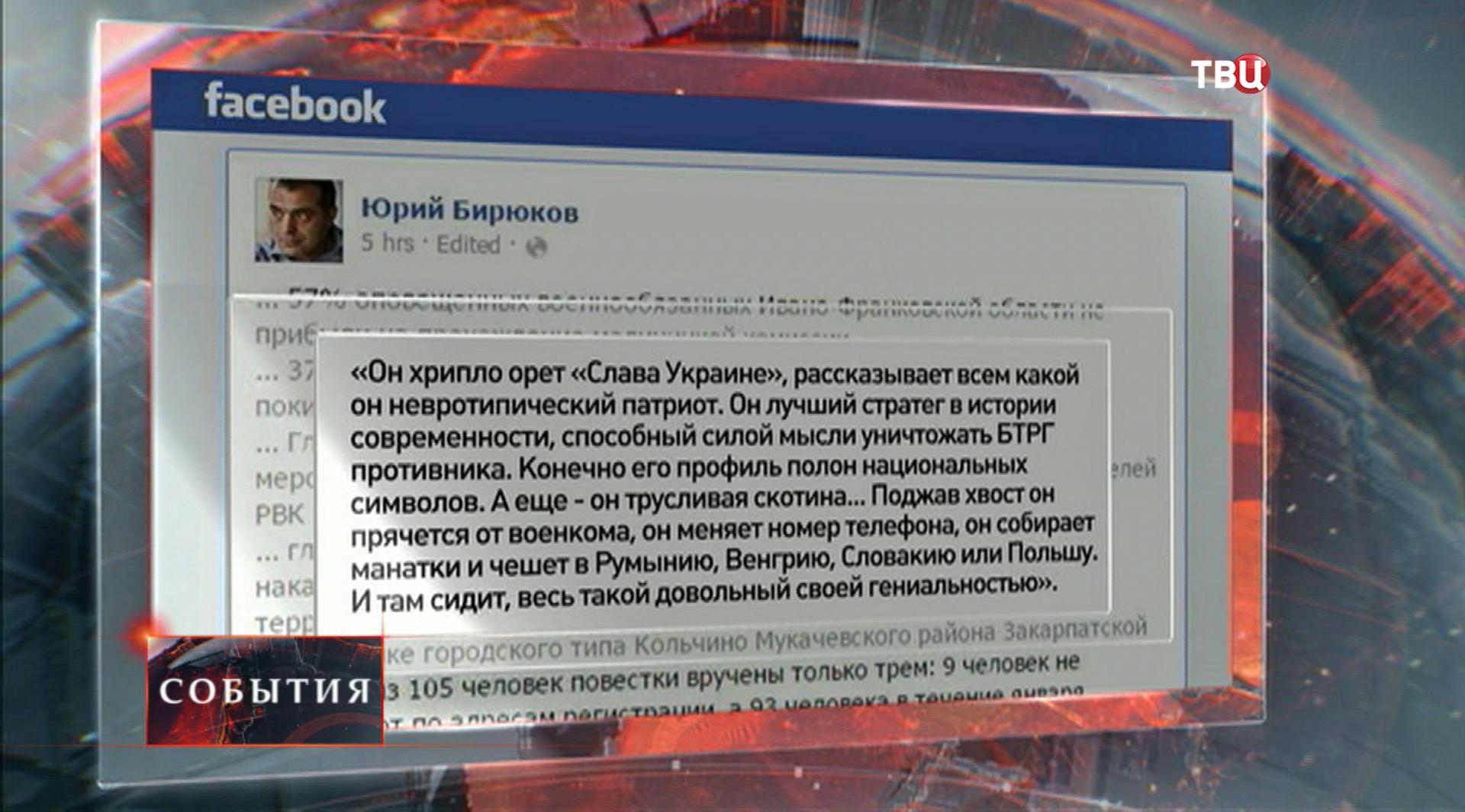Страничка в Facebook Юрия Бирюкова