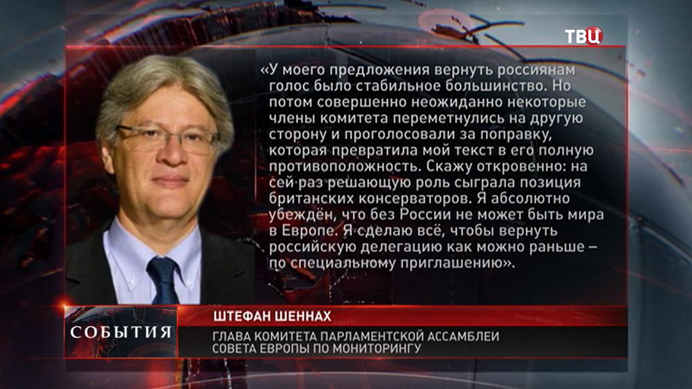 Глава комитета ПАСЕ по мониторингу Штефан Шеннах