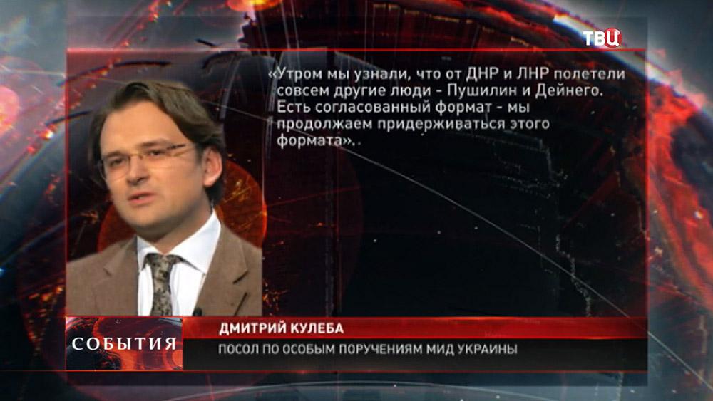 Заявление посла по особым поручениям МИД Украины Дмитрий Кулеба
