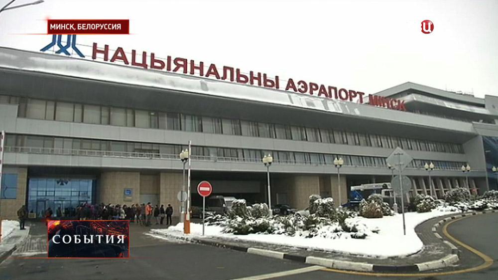 Здание Национального аэропорта Минска