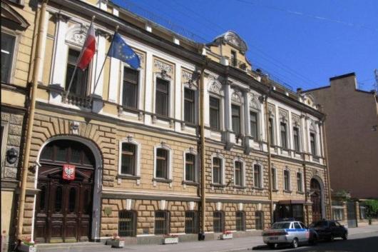 Генконсульство Польши в Петербурге