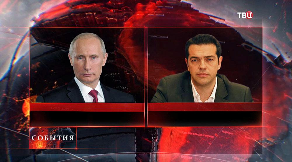 Президент России Владимир Путин и Лидер греческой партии СИРИЗА Алексис Ципрас