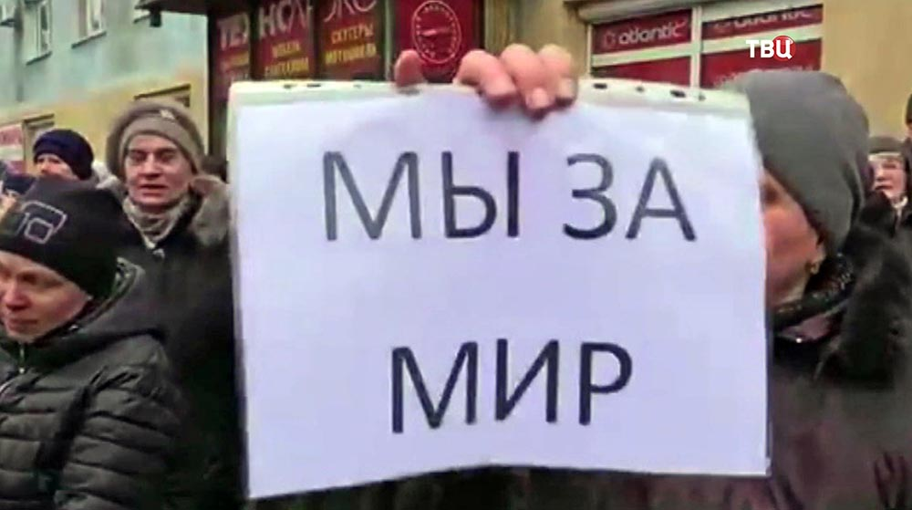 Антивоенный митинг в Краматорске