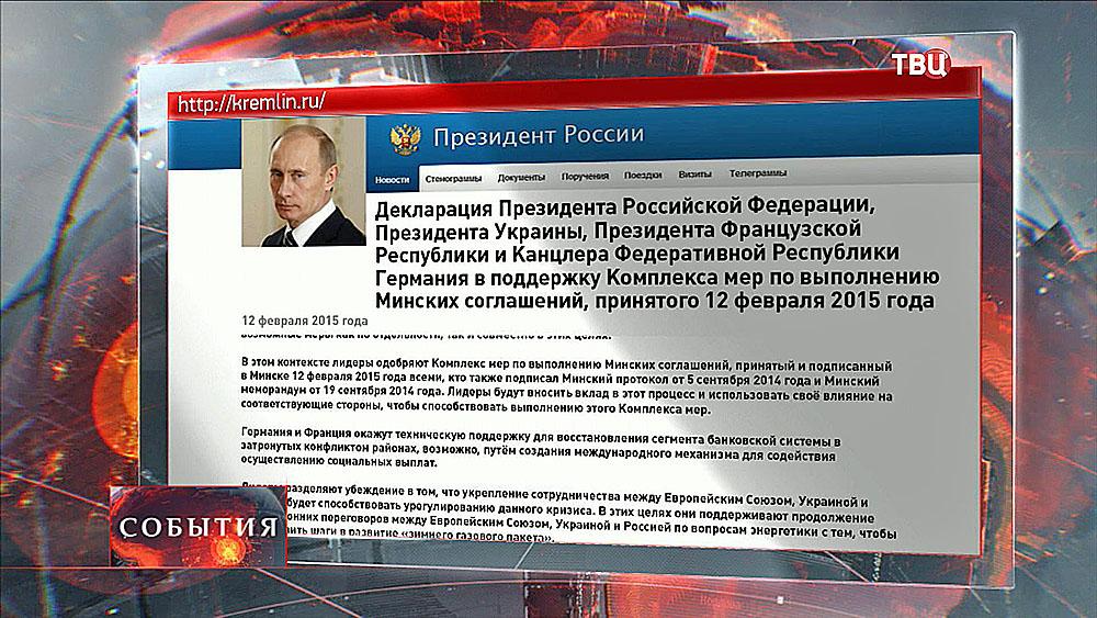 Тексты документов, на официальном сайте президента России
