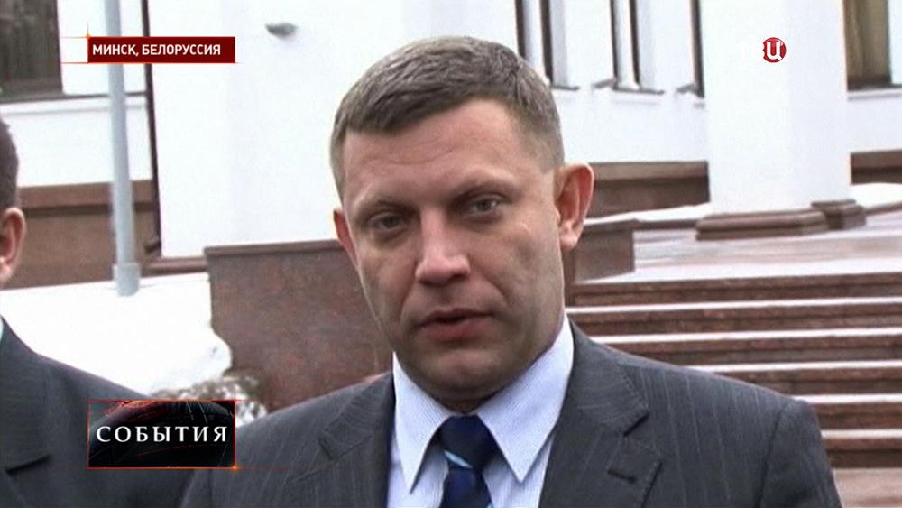 Александр Захарченко в Минске