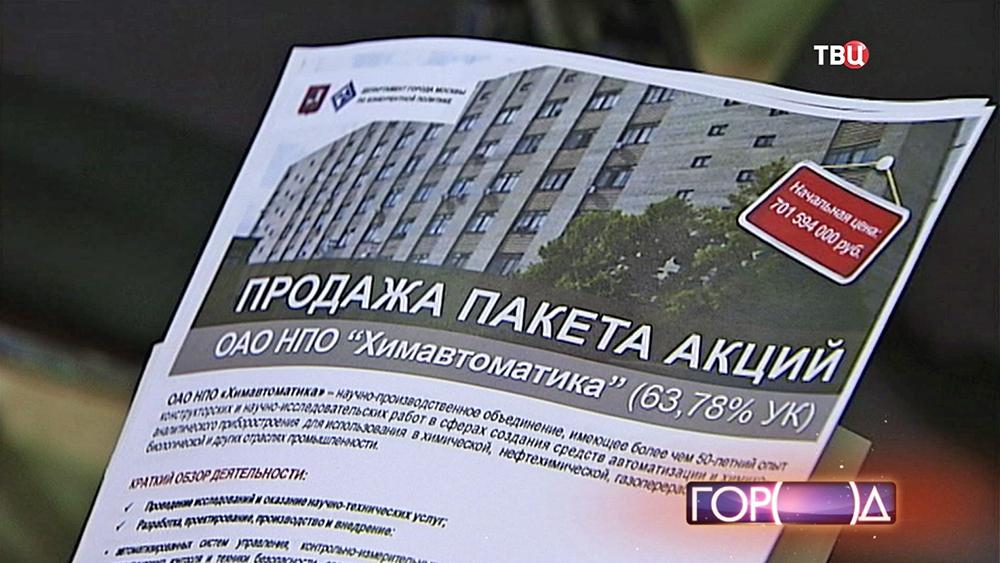 """Продажа пакета акций ОАО НПО """"Химавтоматика"""""""