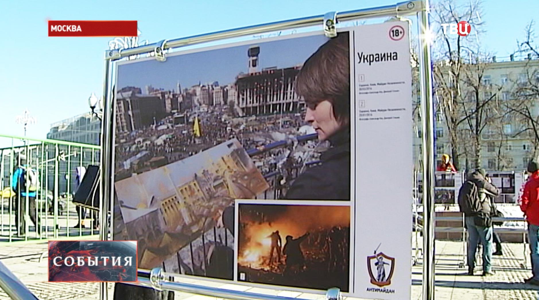 """Фотовыставка """"Лицо американской демократии"""" в Москве"""